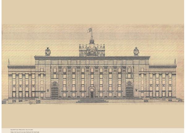 Проект Дома Правительства