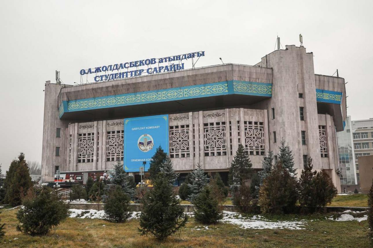 Дворец студентов им. О.А. Жолдасбекова