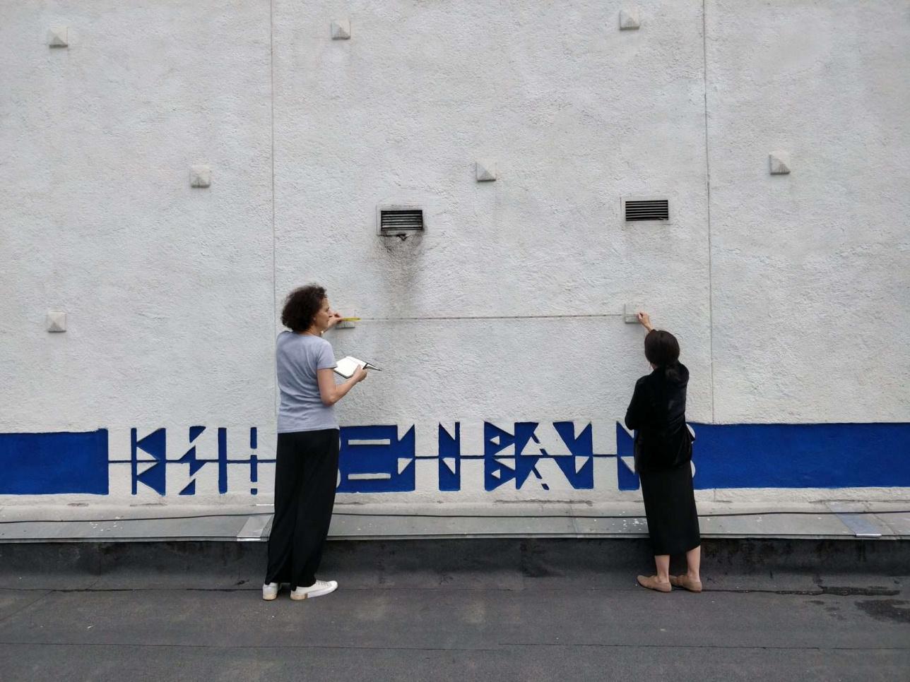 Итальянский архитектор Кармела Каристия и Асель Есжанова измеряют стены
